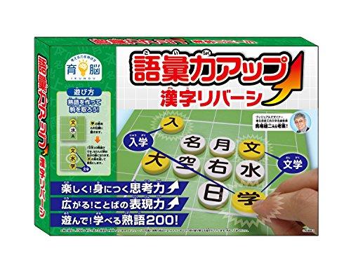 語彙力アップ 漢字リバーシ