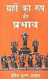 Grahon Ka Roop Aur Prabhav