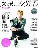 スポーツ男子。Vol.3 (ぴあMOOK)