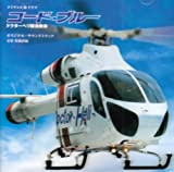 フジテレビ系ドラマ コード・ブルー ドクターヘリ緊急救命 オリジナル・サウンドトラック