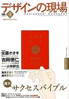 デザインの現場 2008年 10月号 [雑誌]