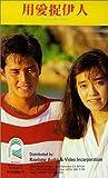 Yong ai zhuo yi ren [VHS]