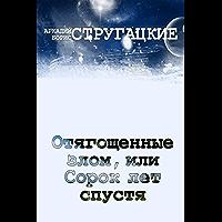 Отягощенные злом, или Сорок лет спустя (Russian Edition) book cover