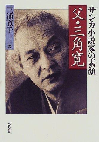 父・三角寛―サンカ小説家の素顔