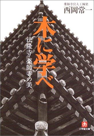 木に学べ―法隆寺・薬師寺の美 (小学館文庫)