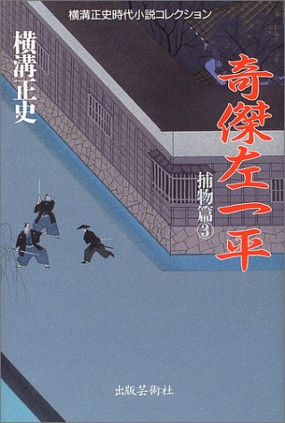 奇傑左一平 (横溝正史時代小説コレクション―捕物篇)