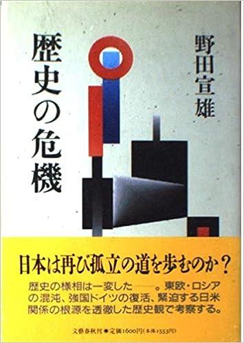 歴史の危機   野田 宣雄  本   ...
