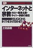 インターネットと宗教―カルト・原理主義・サイバー宗教の現在 (〈叢書〉インターネット社会)