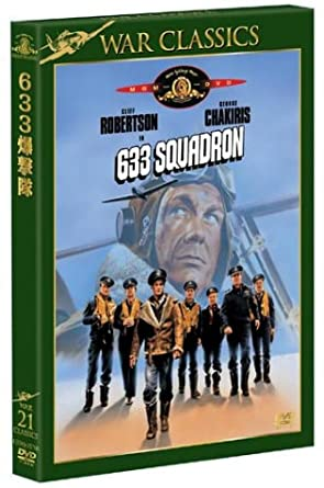 Amazon | 633爆撃隊 [DVD] -映画