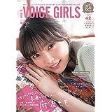 B.L.T. VOICE GIRLS Vol.42
