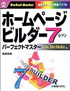 ホームページビルダー7 パーフェクトマスター (Perfect master―最新カラー版全機能バイブル (63))