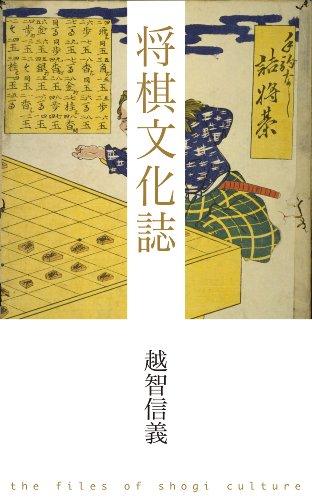将棋文化誌