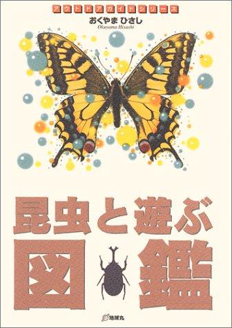 昆虫と遊ぶ図鑑 (アウトドアガイドシリーズ)