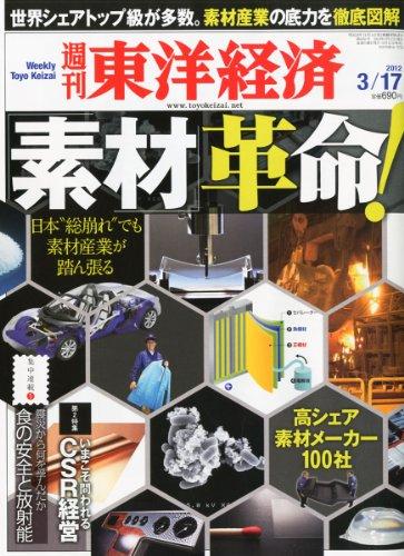 週刊 東洋経済 2012年 3/17号 [雑誌]