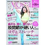 ヨガジャーナル vol.73