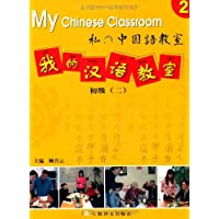 我的汉语教室(附光盘初级2)