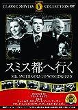 スミス都へ行く [DVD]