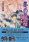 Spirit demon Kidan - scarlet cherry winter (Kodansha X Paperback - White Hart) (1998) ISBN: 4062553740 [Japanese Import]
