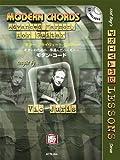 ギタープライヴェートレッスン ギターのための一歩進んだハーモニー モダンコード 模範演奏CD付