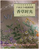 img - for My Herb Garden - Totsuka Embroidery Japanese Pattern Book (Simplified Chinese Edition) book / textbook / text book