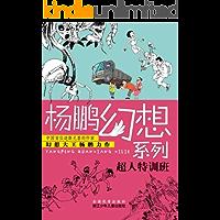 杨鹏幻想系列:超人特训班