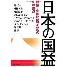 Nihon no kokueki : yaban chūgoku ni katsu tame no jū no ronten