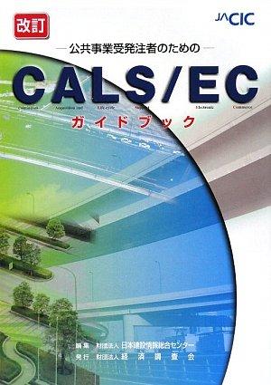 CALS EC gaidobukku : Kōkyō jigyō juhatchūsha no tameno. pdf epub