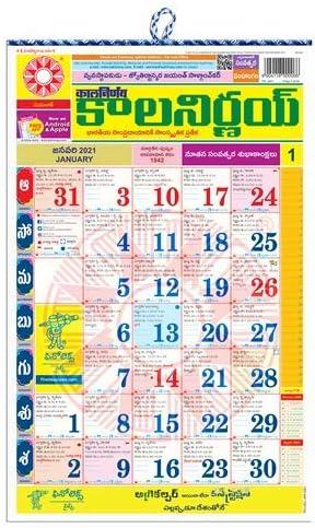 Usa Telugu Calendar 2022.Amazon Com Kalnirnay 2021 Telugu Calendar Kalnirnay Panchang 2021 Telugu Office Products