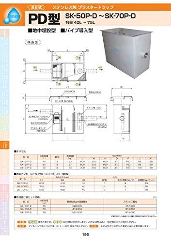 ステンレス製プラスタートラップ PD型 SK-60P-D ステンレス製蓋付 ステンレス製蓋付  B0719VY8Q4