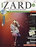 隔週刊ZARD CD&DVDコレクション(48) 2018年 12/12 号 [雑誌]