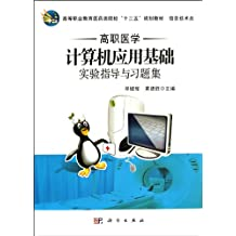 Medical colleges of higher vocational education 12 planning materials (IT category): the basis of experimental guidance for vocational medical computer applications and problem sets(Chinese Edition)