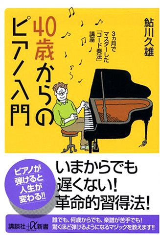 40歳からのピアノ入門-3ヶ月でマスターした「コード奏法」講座 (講談社+α新書)