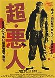 Japanese Movie - Seishun H2 Cho Akunin [Japan DVD] DABA-4122