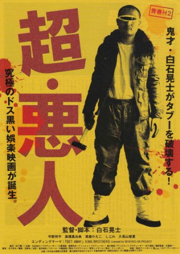 Japanese Movie - Seishun H2 Cho Akunin [Japan DVD] DABA-4122
