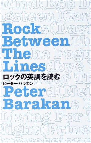 ロックの英詞を読む