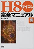 H8マイコン完全マニュアル