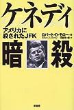 ケネディ暗殺―アメリカに殺されたJFK