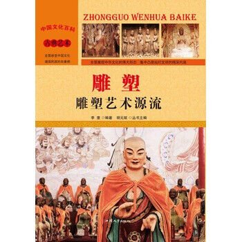 China classical art: sculpture art origins (new color version)(Chinese Edition) PDF