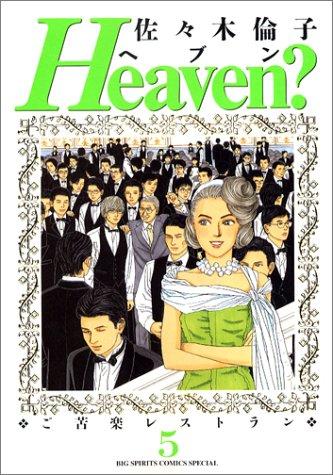 Heaven?―ご苦楽レストラン (5) (Big spirits comics special)