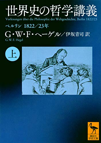 世界史の哲学講義(上) ベルリン 1822/23年 (講談社学術文庫)