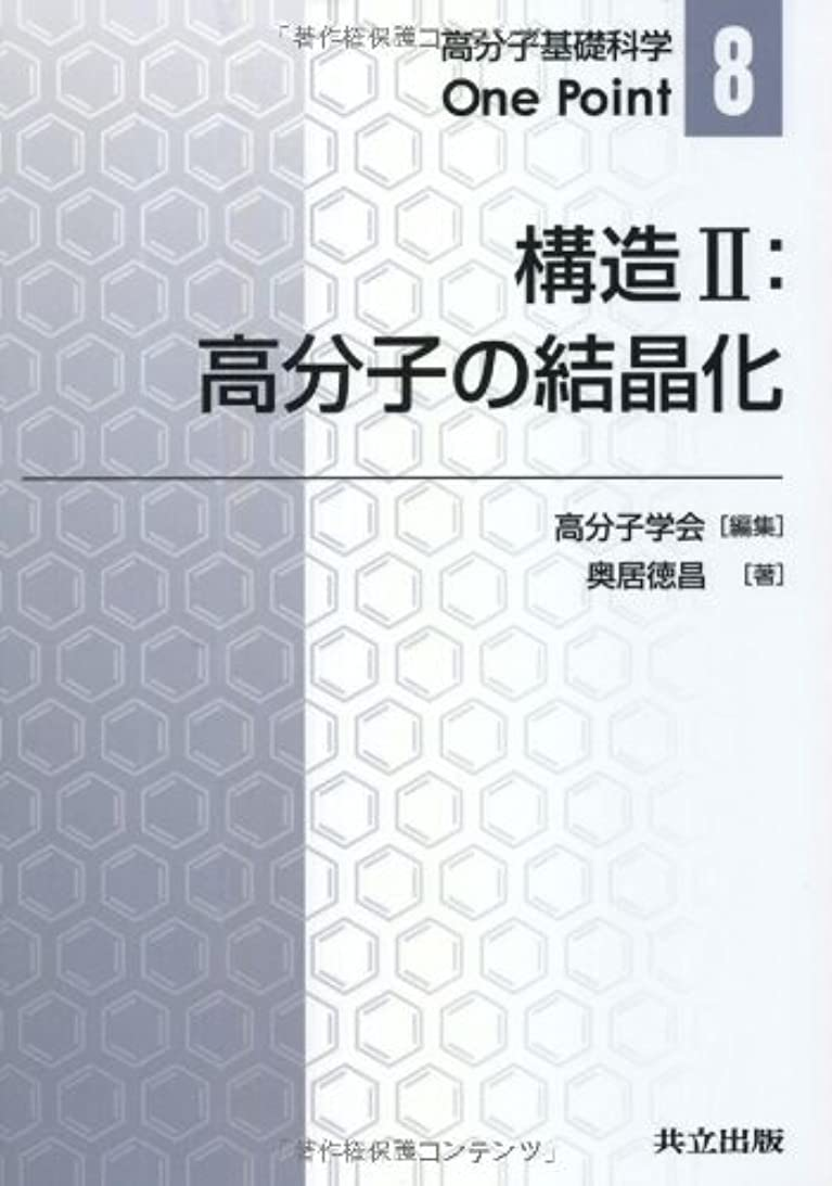 添付毒ムスタチオ金属電子論〈上〉 (材料学シリーズ)