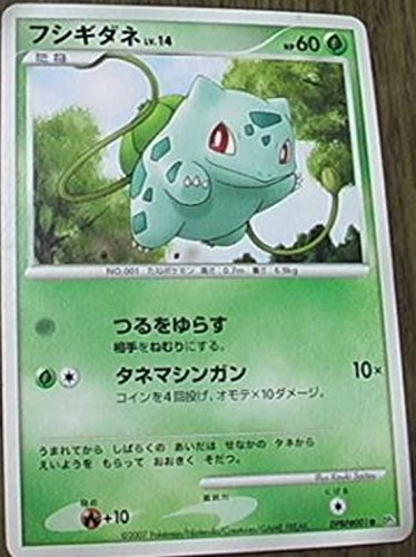 Pokemon Card Japanese - Bulbasaur DPBP#001 - DP3 (Series Dp3)
