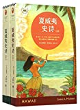 Image of Hawaii (I,II) (Chinese Edition)