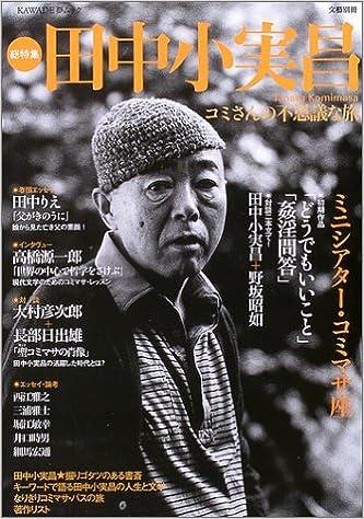 「田中小実昌」の画像検索結果