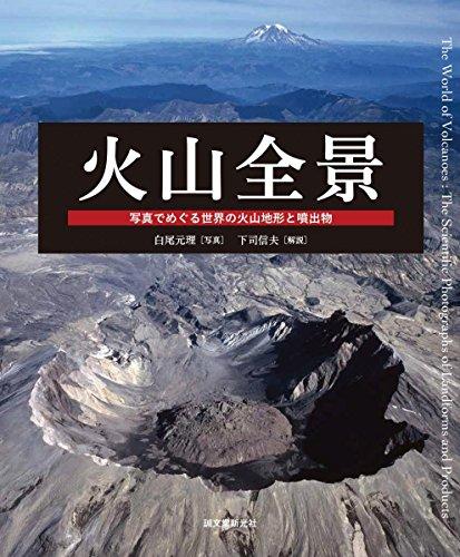 火山全景: 写真でめぐる世界の火山地形と噴出物