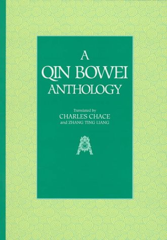 A Qin Bowei Anthology: Clinical Essays by Master Physician Qin Bowei (Paradigm title)