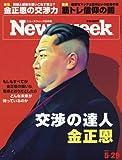 Newsweek (ニューズウィーク日本版) 2018年 5/29 号 [交渉の達人 金正恩]