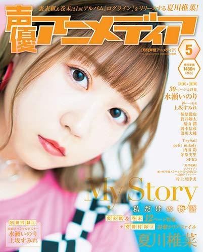 声優アニメディア 2019年5月号 画像 B
