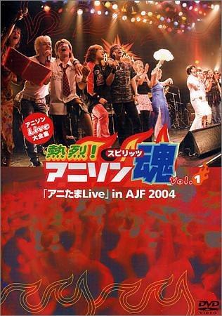 アニソンLive大全集『熱烈!アニソン魂』DVD-Vol.1 B000666VP6
