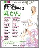 名医が語る最新・最良の治療 乳がん―あなたに合ったベストな治療法が必ず見つかる!! (ベスト×ベストシリーズ)